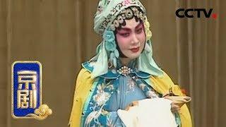 《中国京剧音配像精粹》 20190902 京剧《赵氏孤儿》 1/2| CCTV戏曲