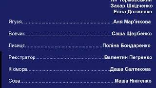 """Титры - Соники (АДТ """"Симба"""") 2008."""