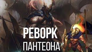 РЕВОРК ПАНТЕОНА ПРОСТО КОСМОС