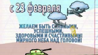 Открытка СТС-Балаково с 23 февраля(, 2015-02-25T13:04:47.000Z)