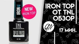 Iron Top от TNL. Обзор Топа от Гель лака - Ирина Набок