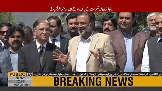 PPP leaders media talk in Islamabad | 25th March 2019