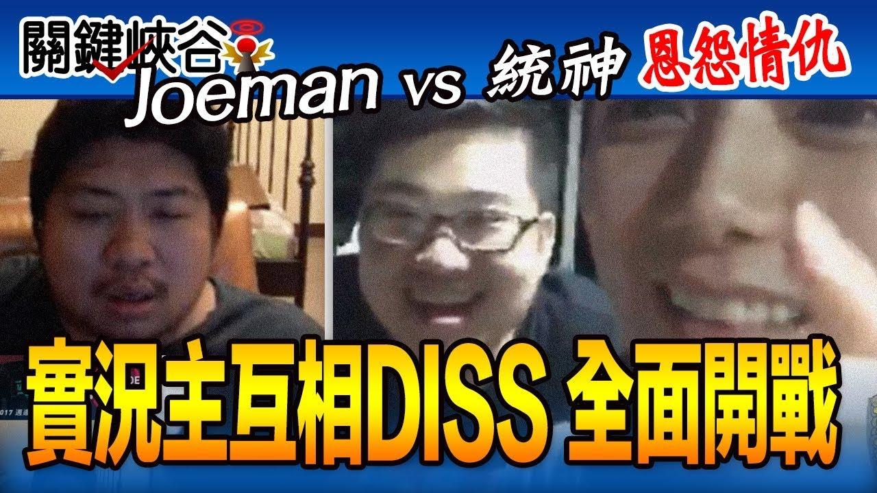 【關鍵峽谷】實況圈DISS的導火線!Joeman vs 統神 - YouTube