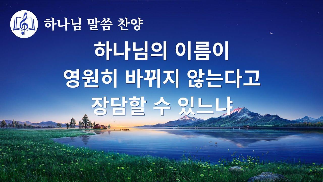 말씀 찬양 CCM <하나님의 이름이 영원히 바뀌지 않는다고 장담할 수 있느냐>(가사 버전)