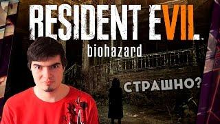 RESIDENT EVIL 7 - ОБЗОР. РАЗВЕ ЭТО СТРАШНО