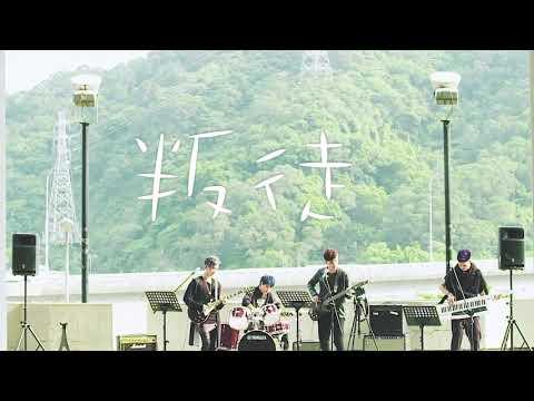 [高音質] BZD樂團 (黃偉晉、邱鋒澤、陳大天、楊景涵) — 叛徒(《搖滾畢業生》插曲)