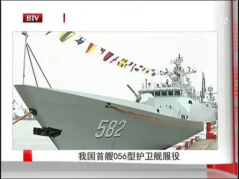 BTV - China Type 056 Stealth Frigate Declared Operational On 25 Feb 2013 [480p]