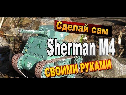 Как сделать танк Шерман из бумаги