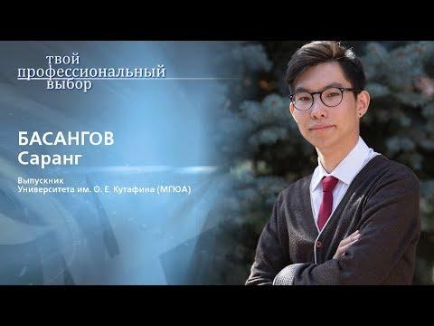 Интервью с Сарангом Басанговым, выпускником Университета им. О.Е. Кутафина (МГЮА)