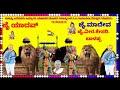 Gollara.senmaa kittur Kiyak veerakesari Hamathura Balappana song Narayan master Yadav ನಾರಾಯಣ ಮಾಸ್ತರ್