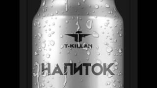 T-killah - Обезьяны (аудио)