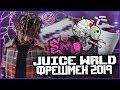 JUICE WRLD - ГЛАВНЫЙ ФРЕШМЕН XXL 2019. ЭМО МУЗЫКА!