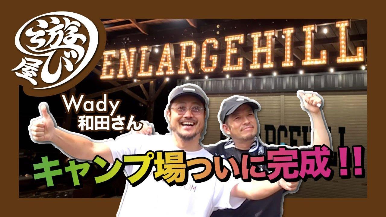 【山づくり #11】苦節1年で感涙のキャンプ場ENLARGE HILL完成!