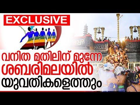 31 നും ഒന്നിനും യുവതികളേയും കൊണ്ട് മലകയറാനുറച്ച് പോലീസ് I Sabarimala kerala police
