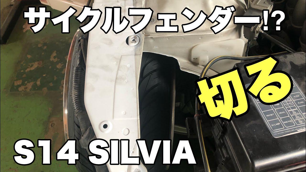 S14 シルビア サイクルフェンダー!? BBSを収める