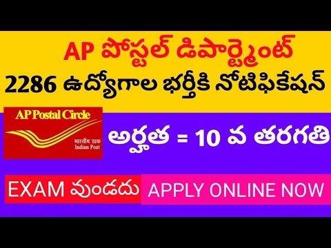 andhra pradesh postal department recruitment for 2286 gramin dak sevak  GDS posts