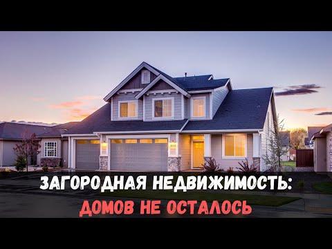 Загородная недвижимость: влияние коронавируса на цены и спрос на аренду