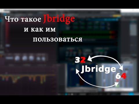 Jbridg или как юзать 32х битные плагины в 64х битном секвенсоре. Как добавлять плагины в StudioOne