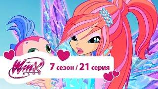 Клуб Винкс - Сезон 7 Серия 21 - Этот безумный, безумный мир | Мультики про фей для девочек