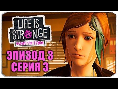 СЕКРЕТЫ ОТЦА РЕЙЧЕЛ - LIFE IS STRANGE: BEFORE THE STORM - ЭПИЗОД 3 - СЕРИЯ 3 (АД ПУСТ)