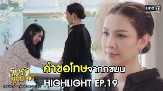 คำขอโทษ จากกชมน | Highlight อุ้มรักเกมลวง EP.19 | 3 มิ.ย. 63 | one31