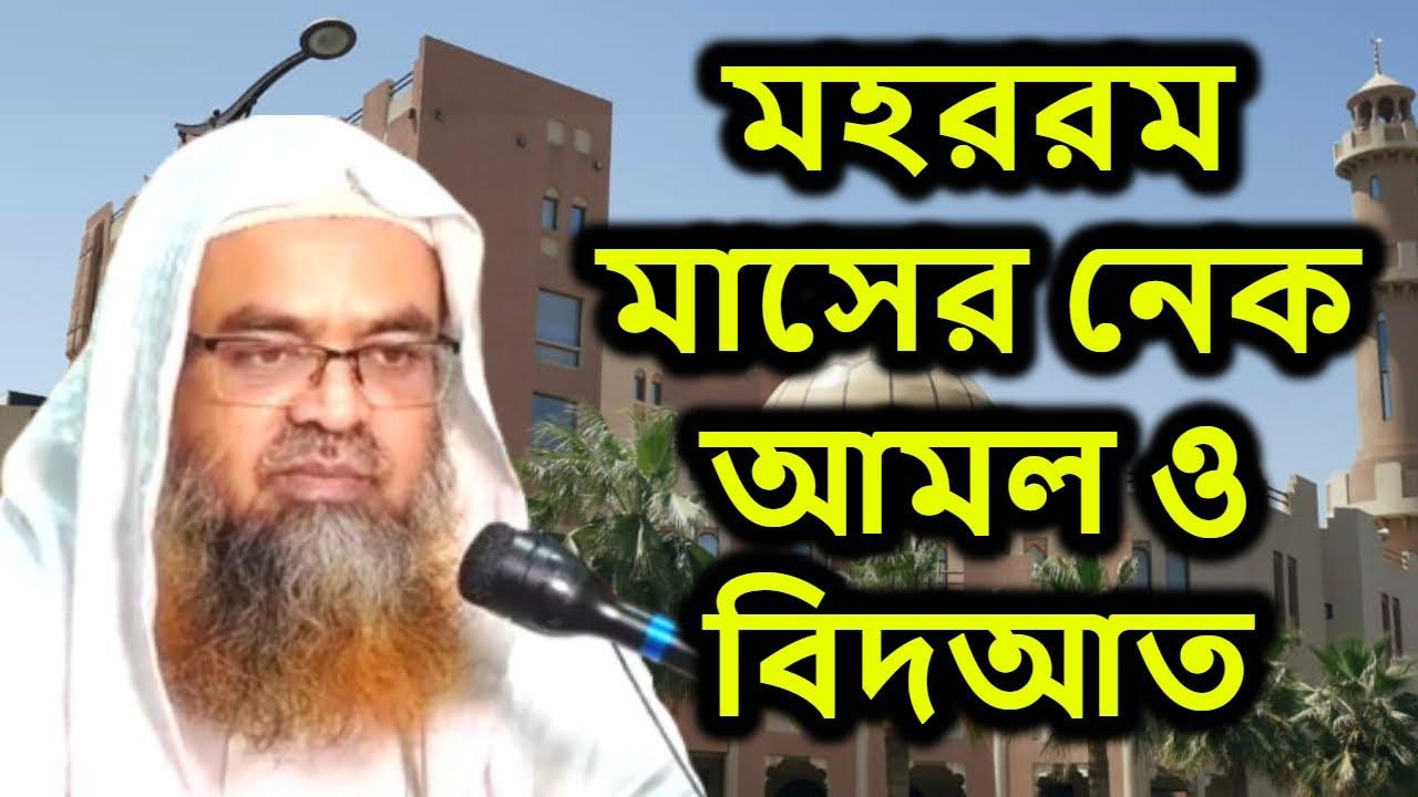মহররম মাসের নেক আমল ও বিদআত | শাইখ আবু বকর মোহাম্মাদ যাকারিয়া |  shaikh abu bakar muhammad zakaria