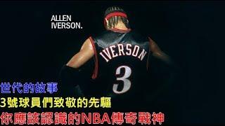 NBA的答案 10分鐘認識『戰神』Allen Iverson  【蝦球啦】五
