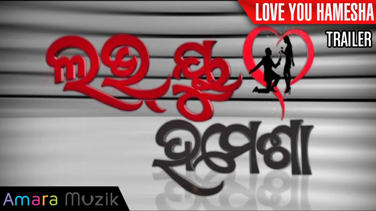 Download Love You Hamesha - Official Trailer || Arindam Roy || Jhilik || Sritam || Anisha