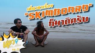 """ลุยหาดเพชรบุรี-กับกีฬาสุดมันส์-""""skimboard""""-รอบนี้-แตกยับ-i-เที่ยวหาเรื่อง-ep-31"""