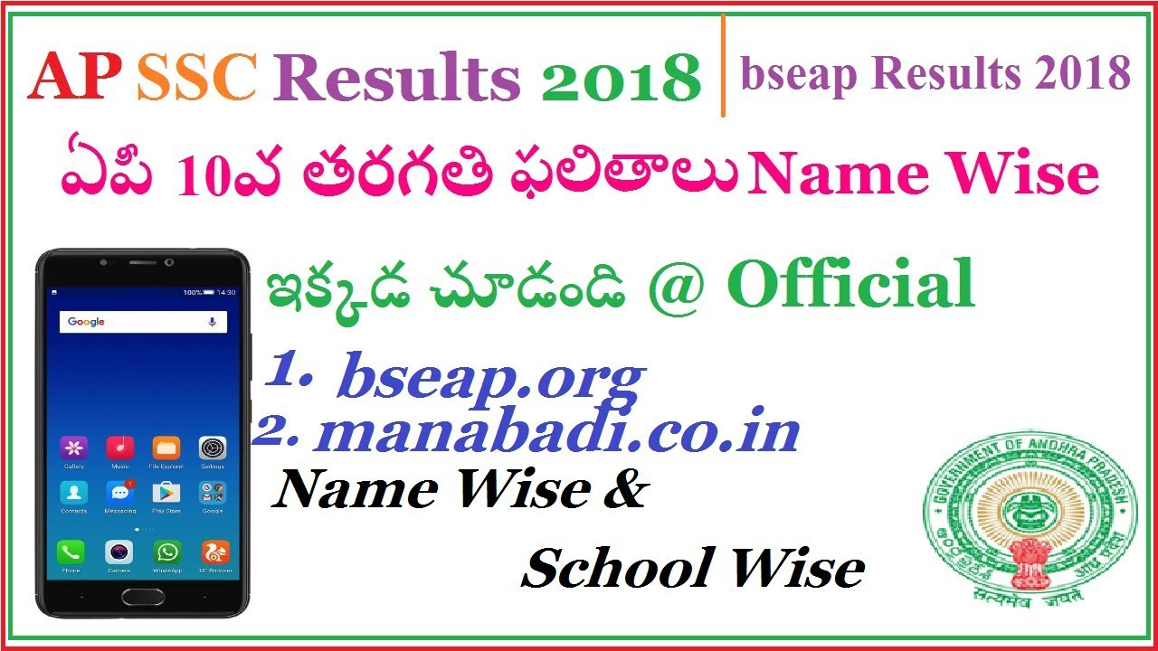 AP SSC Results Name Wise Search at www.manabadi.co.in School Wise