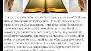 Урок - 12.  Молитва, исцеление и возрождение