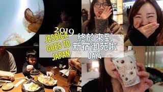 JESSICA GOES TO JAPAN 2019 新宿御苑花沒開也值得一去啊!Day4|Jessica 潔西卡 thumbnail