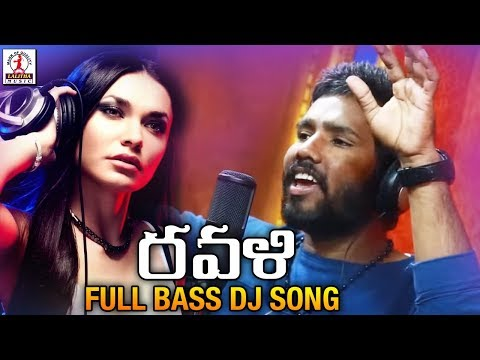 Ravali Full Bass Dj Song  Hanmanth Yadav Gotla Hit Song  Telangana Songs  Lalitha Audios & Videos