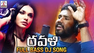 RAVALI Full Bass DJ Song | Hanmanth Yadav Gotla Hit Song | Telangana Songs | Lalitha Audios & Videos