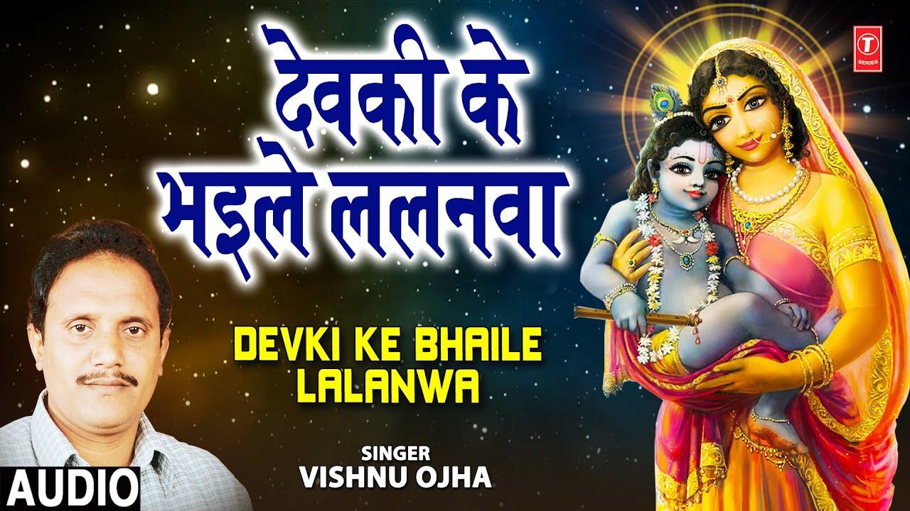 Devki Ke Bhaile Lalanwa Audio Song   Bhojpuri Album Bhaile Lalanwa   Vishnu Ojha  