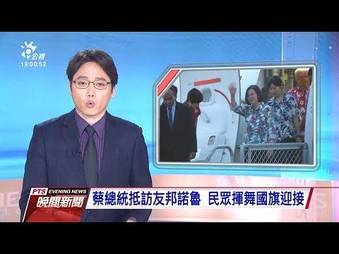 20190324 公視晚間新聞