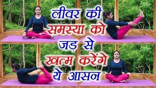 Yoga for Fatty Liver | धनुरासन | नौकासना | फैटी लिवर के लिए योग | Dhanurasan, Naukasan | Boldsky