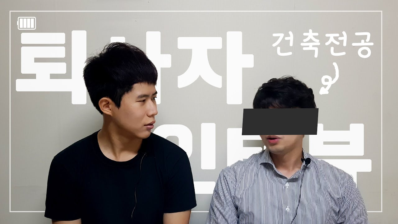 (SUB)사기업 퇴사 공기업 이직(feat. 건축직무) | 퇴사자인터뷰