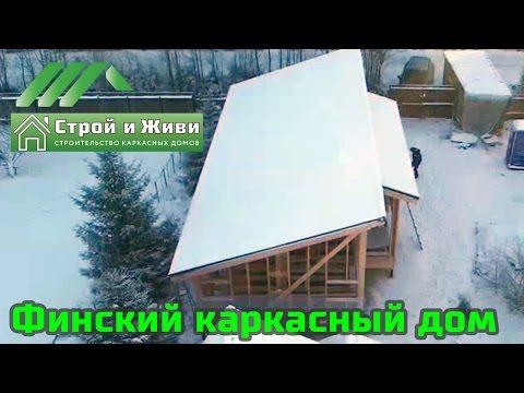 ДКД 012. Финский одноэтажный каркасный дом 79 кв/м с панорамным остеклением. Строй и Живи