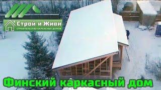 видео Одноэтажный каркасный дом с плоской крышей
