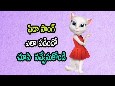 Talking Tom Telugu  Funny Fidha parody Song Enjoy | Tom Times Now