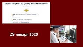 Сообщение о коррупции в Щелковском суде  в ОП Щелково, беспредел судебных приставов, модокп