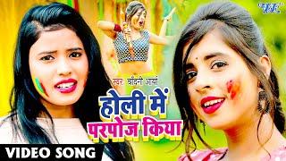 आ गया होली का सबसे धमाकेदार #Video - होली में प्रपोज़ किया | #Chandani Arya | 2021 Bhojpuri Holi Song