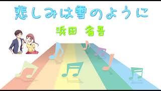 【JPOP】 悲しみは雪のように/浜田省吾 (VER:ST 歌詞:字幕SUB対応/...