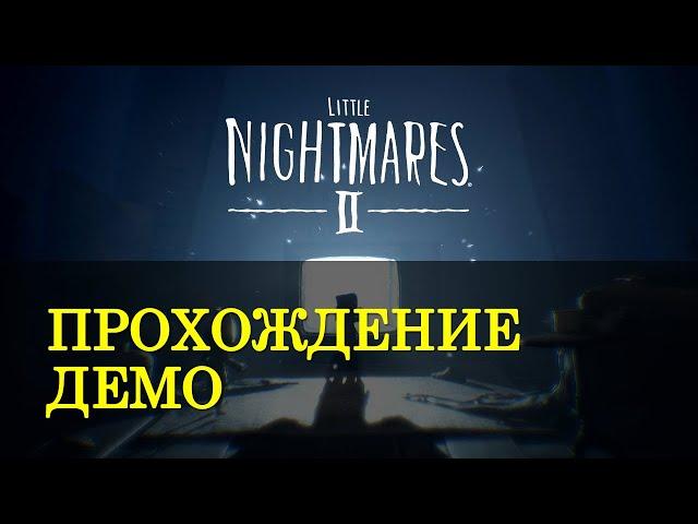 Little Nightmares 2 (видео)