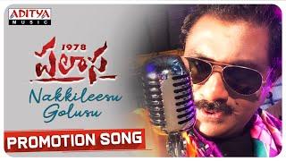 Nakkileesu Golusu Promotional Song |  Karuna Kumar |Rakshit, Nakshatra, Raghu Kunche