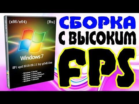 Установка Windows 7 с высоким ФПС на современный компьютер