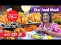 thailand street food|eng