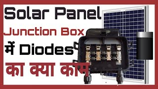 Why use Diodes in Solar Panel in Hindi, Diodes in Solar Panel and Solar System Working in Hindi