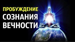 Пробуждение человечества. Сознание вечности. Многомерная реальность. Сверхразум Самадхи